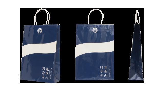 お寺様の紙袋の事例を紹介します【B-112】