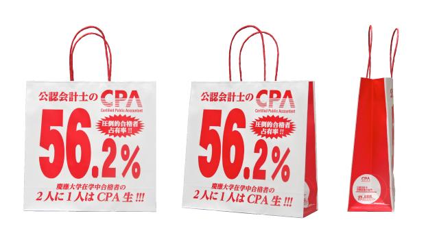 学校法人様の歩く広告塔のようなオリジナル紙袋の制作事例