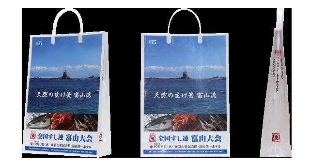 水産系協同組合様の写真を印刷したオリジナル紙袋の制作事例